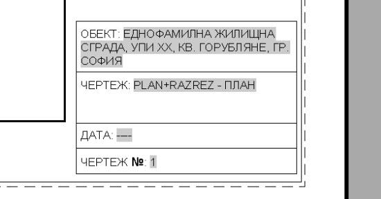 autocad-antetka-obekt1