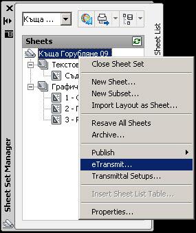 02-autocad-sheet-set-etransmit-project
