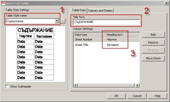 03-autocad-sheet-set-sadarzhanie-tablica