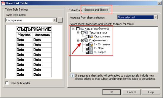 04-autocad-sheet-set-sadarzhanie-izbor