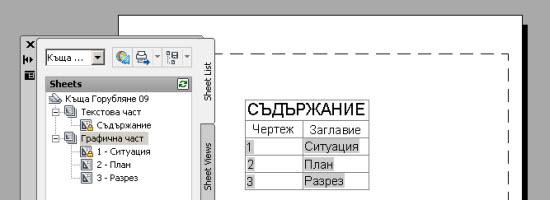 05-autocad-sheet-set-sadarzhanie-list-a4