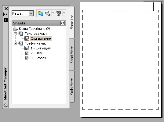 autocad-sheet-set-7-sadarzhanie