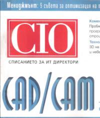 spisanie-cio-5-saveta-optimizacia-proektirane