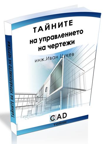 Ivan-Tsukev-kniga-AutoCAD-SheetSet