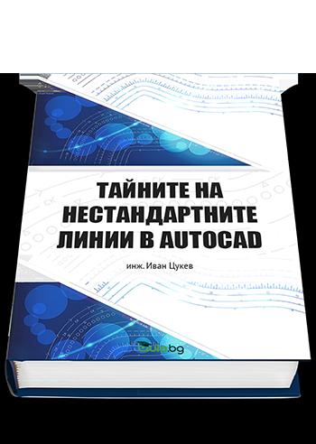 Ivan-Tsukev-kniga-AutoCAD-linii