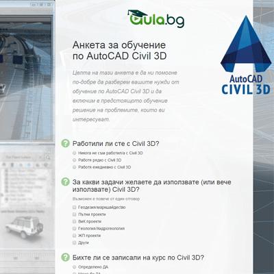 civil-3d-anketa